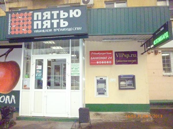 9b37ae1618fd Получение • Совместные покупки в Воронеже и Черноземье