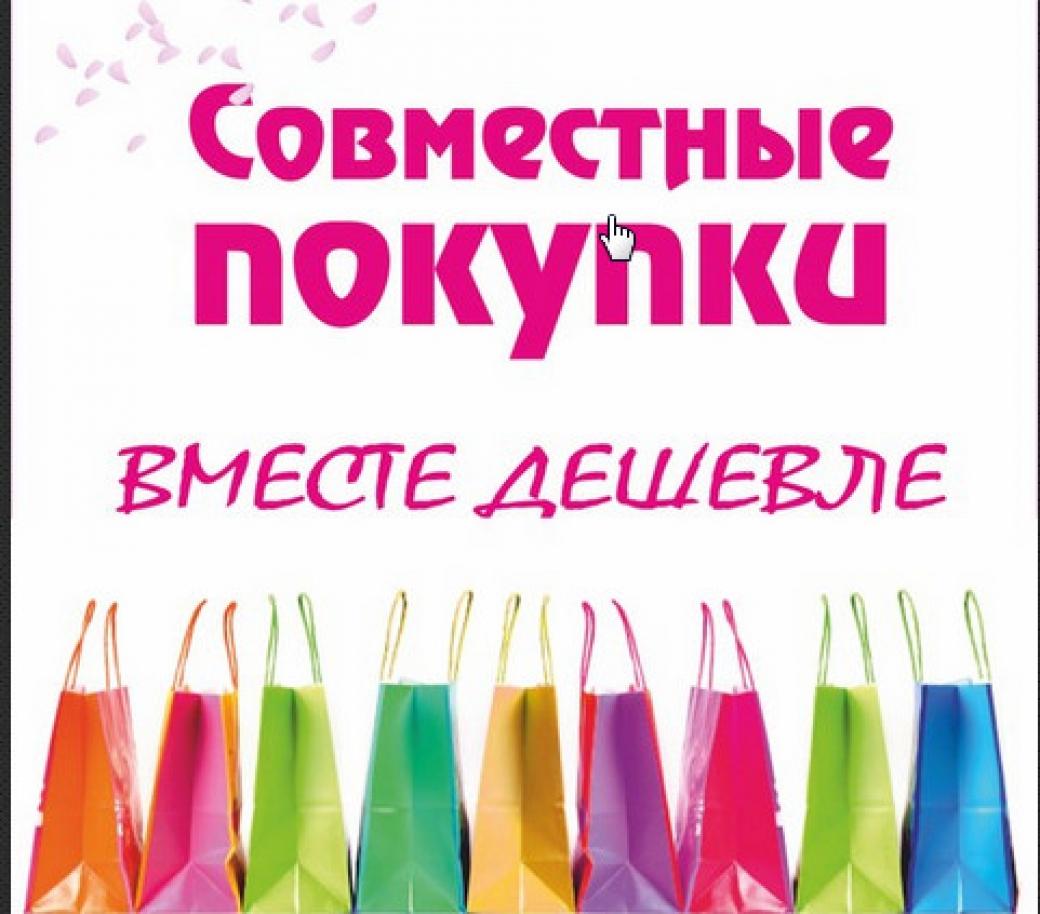 Совместные покупки в Белгороде